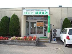 庄内町地域包括支援センター